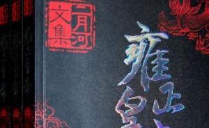 纪念|《雍正皇帝》编辑:他在历史小说的写作上是划时代的