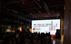 """首届""""策展在中国""""论坛:策展为城市文化及国际交流带来什么"""