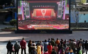 直击 全国各地群众观看庆祝改革开放40周年大会直播