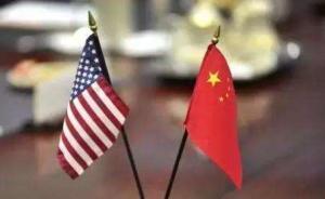 中美举行经贸问题副部级通话,就双方关心的问题进行沟通