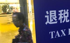 江西:12月25日起将实施境外旅客购物离境退税政策