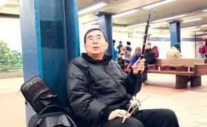 美国华人口述|我是通信工程师,我在曼哈顿地铁拉二胡