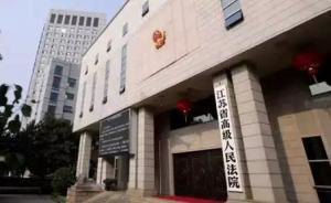 江苏淮安原副市长王兴尧受贿、滥用职权一审获刑7年半