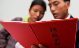 """贵州毕节一县为迎脱贫检查评估,让贫困户搬进8天""""速成房"""""""