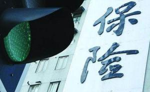 """上海保交所地震巨灾保险""""银保渠道交易试点""""项目落地"""