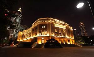 上海音乐厅明年3月起闭馆修缮,2020年重新开放