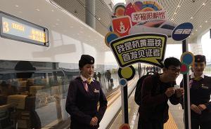 杭黄高铁首列车发出:时速250公里,高峰期每5分钟一班车