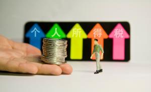 财政部、国家税务总局详解个税抵扣办法:三步即可扣除