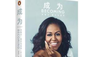 被取笑过屁股的米歇尔·奥巴马,《成为》了她想成为的人