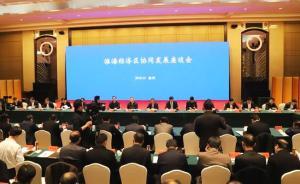 淮海经济区首开协调发展座谈会,抱团求解省级边界洼地崛起