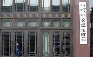 交通运输部:积极推动中国铁路总公司股份制改造