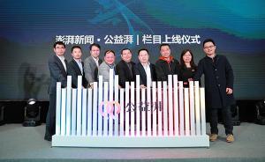 益事|澎湃新闻2018责任践行者年会召开,公益湃栏目亮相