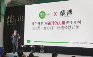 益言|朱旭东:易居乐农践行CSA社区支持精准扶贫