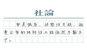 """【社论】城市的""""脸面""""不能违背民生冷暖"""