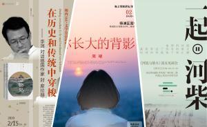 一周文化讲座│陈引驰、傅杰:今天为什么需要读古典?