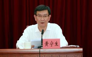 黄宁生任广东省委统战部部长