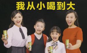 """椰树集团发布椰汁新广告,用学生形象换下""""白嫩丰满""""模特"""