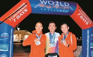 7天、7大洲、7场马拉松!三位中国勇士征服人类极限