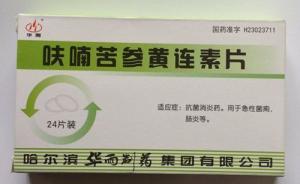 国家药监局:即日起停止生产、销售和使用含呋喃唑酮复方制剂
