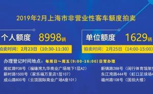 沪牌新春第一拍下周六举行,警示价88100元