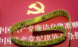 甘肃舟曲一中共党员在无任何根据情况下诬告他人,被开除党籍