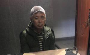 对话眉山逃犯冯学华:逃跑最后五天没吃饭,被抓时只想自杀