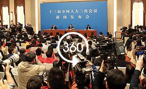 360°全景|十三届全国人大二次会议举行首场新闻发布会