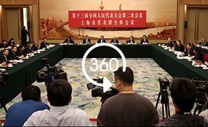 360°全景|上海代表團舉行全體會議,回答中外記者提問