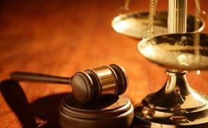 法制日报:严格坚持民主集中制才能全面落实司法责任制