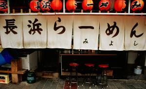 为什么日本文化与拉面紧密相连?