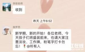 杭州一小学校长鼓励女老师化妆,自掏腰包买口红