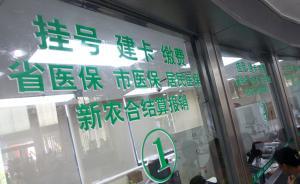 徐建贤代表:减少因病?#28783;叮?#24314;议重大疾病报销比例提高到八成