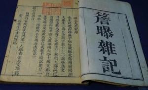 叙诡笔记|嘉庆帝执意凌迟的七十老翁到?#36861;?#20102;什么罪?