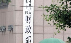 财政部发布在中国境内无住所个人居住时间判定标准公告