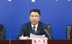 朱艾勇任?#19981;?#30465;委副秘书长、省管局局长,李必方不再担任