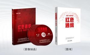 《红色通缉》出版发行:首次曝光追逃追赃诸多细节和内幕