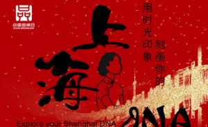 消费者喜爱的上海老字号品?#30772;?#36873;,喊你来?#34180;?#35009;?#23567;?#21862;
