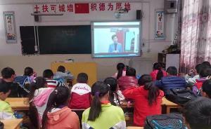 村小娃通过直播平台听杨澜讲人生规划,有的学校去年刚装电脑