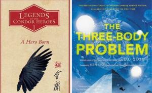 英国图书市场翻译小说销量激增,?#24230;?#20307;》《射雕》表现抢眼