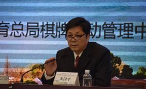 体育总局棋牌中心主任朱国平当选新一届象棋协会主席