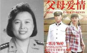 《父母愛情》《尉官正年輕》編劇劉靜因病去世