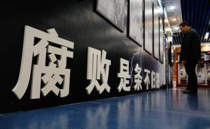 安徽省委常委會會議:以陳樹隆案為反面教材,保持反腐高壓