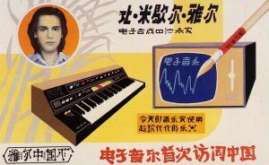 中国电子音乐的史前文明②:雅尔访华