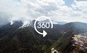 360°全景|航拍冕寧臘窩鄉火災,火場東線濃煙密布