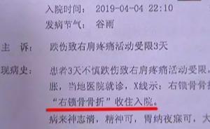 浙江一男子鎖骨手術中跳樓身亡,院方稱因恐懼突發精神疾病