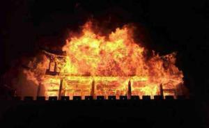 近10年全国文物古建火灾392起,三成由电气引起