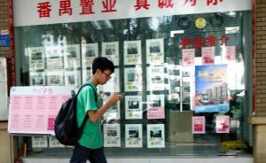 广州3月份二手房成交创年内高位,观望情绪有所放缓