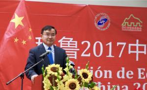中国驻秘鲁大使贾桂德将离任,曾推动红通人员黄海勇引渡归案
