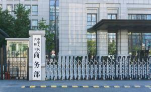 商务部:对WTO认定中方有关关税配额违反加入?#20449;?#34920;示遗憾