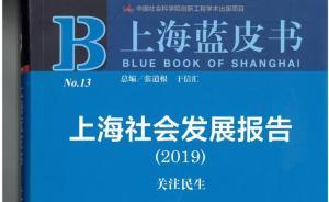 """上海社会科学院发布""""上海蓝皮书"""":民生民意发展指数上升"""